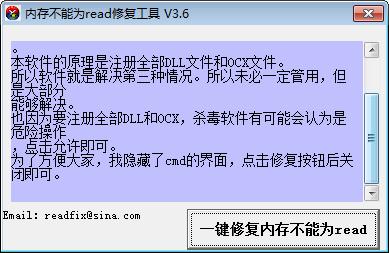 内存不能为read修复工具截图2