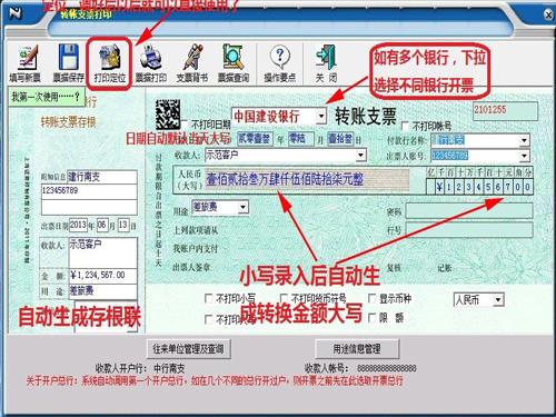 一点通支票打印软件截图1