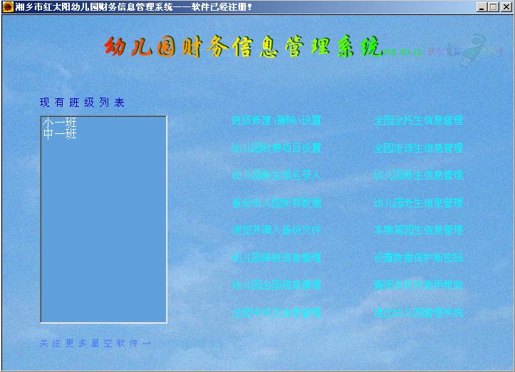 幼儿园财务信息管理系统截图1