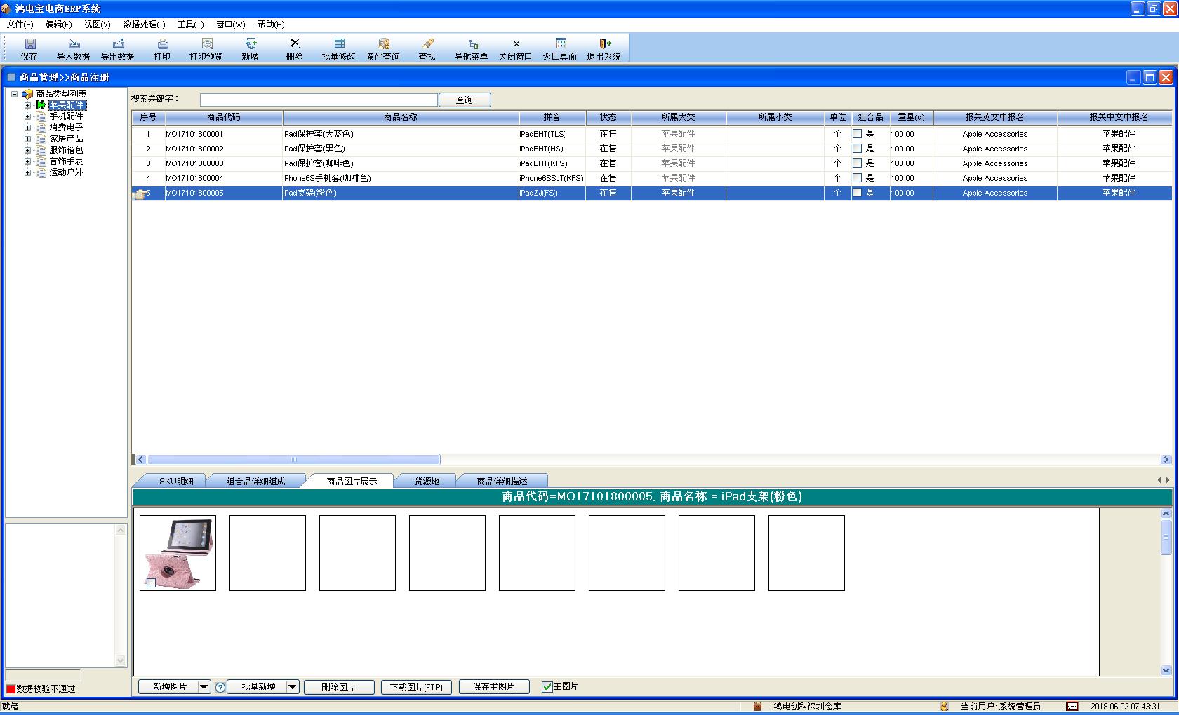 电商订单仓储ERP管理系统截图2