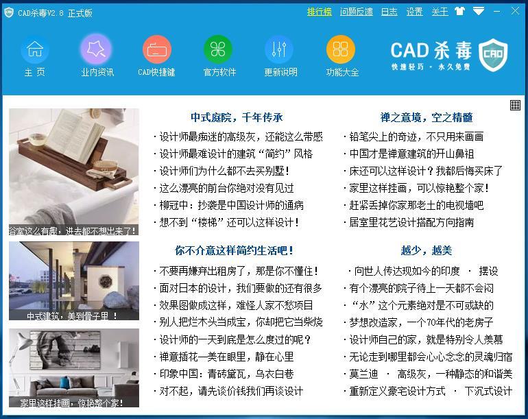 CAD殺毒截圖2