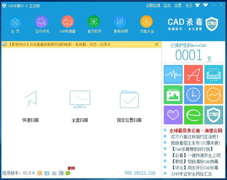 CAD殺毒截圖1