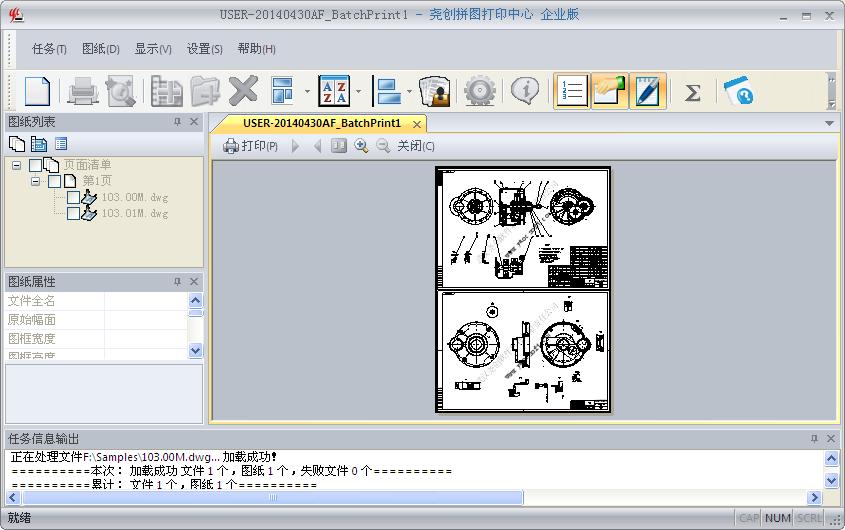 尧创拼图打印中心 企业版截图2