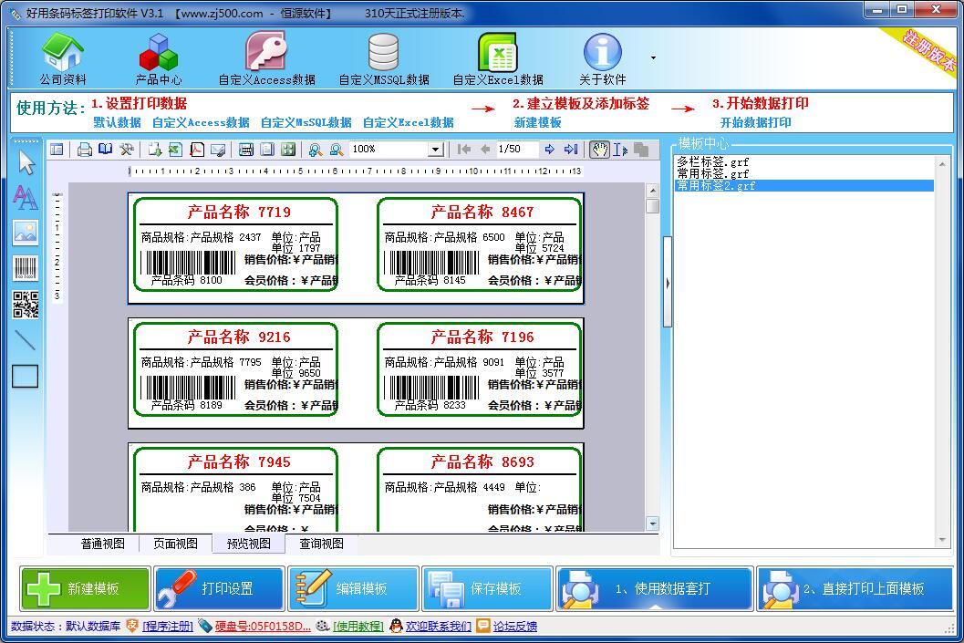 好用条码标签打印软件截图2