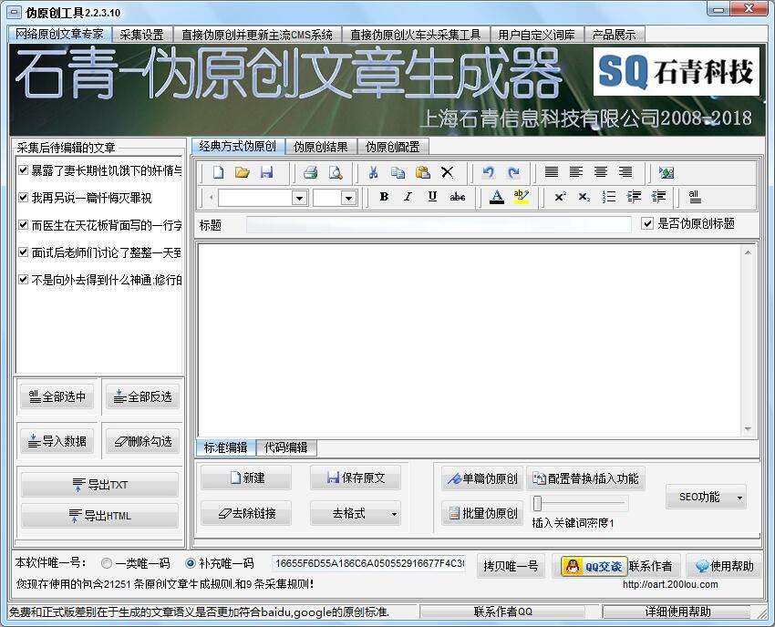 石青伪原创软件截图2