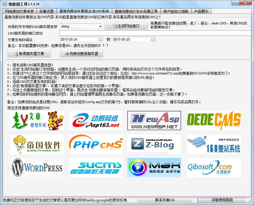 石青伪原创软件截图1
