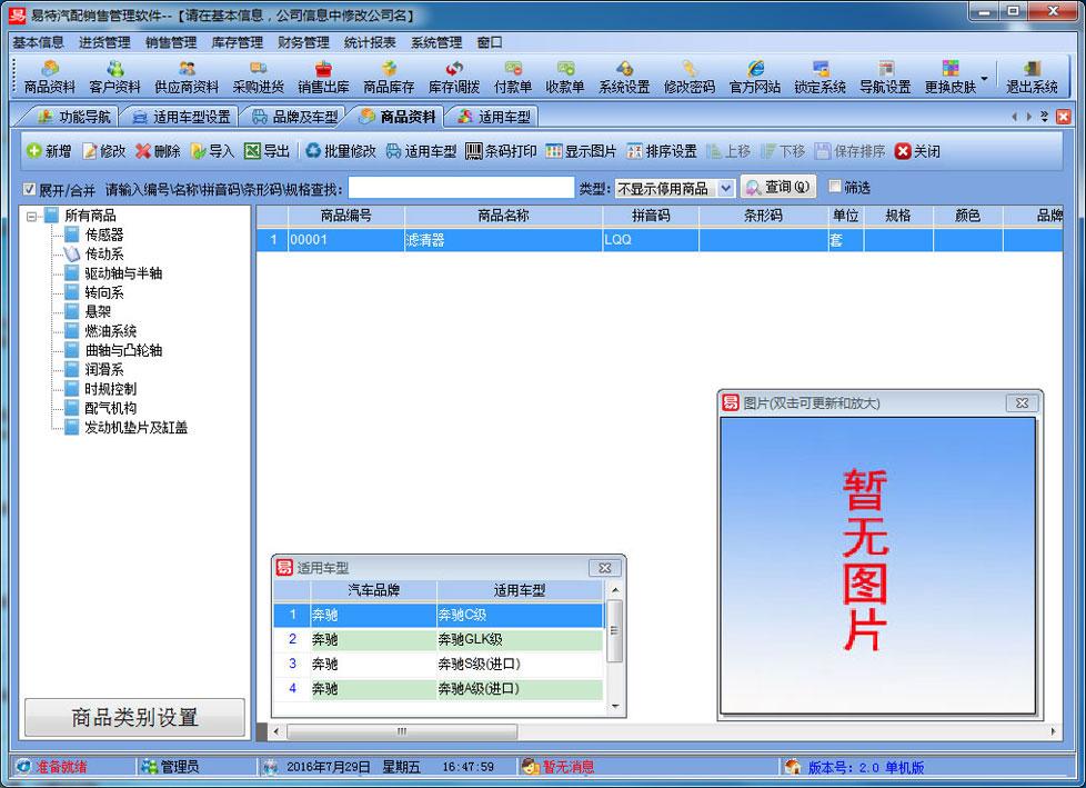 易特汽配销售管理软件截图2
