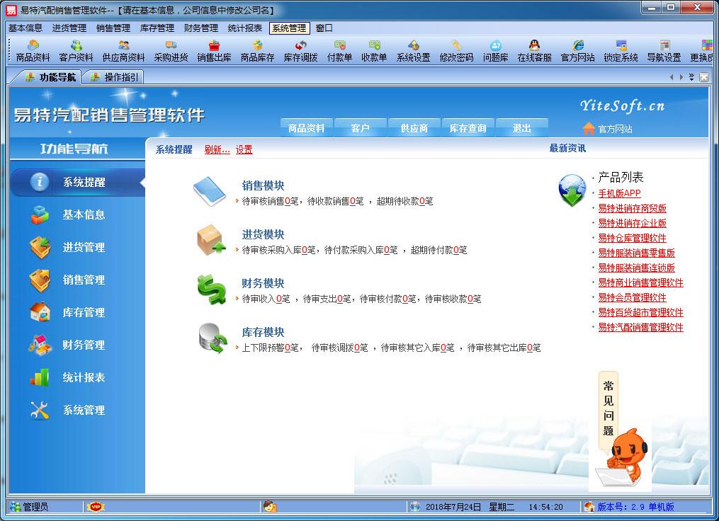易特汽配销售管理软件截图1
