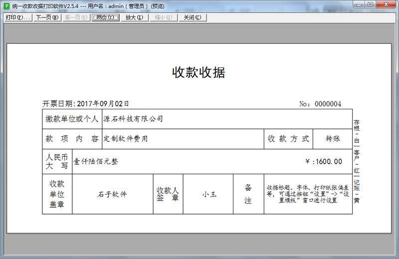 统一收款收据打印软件截图2