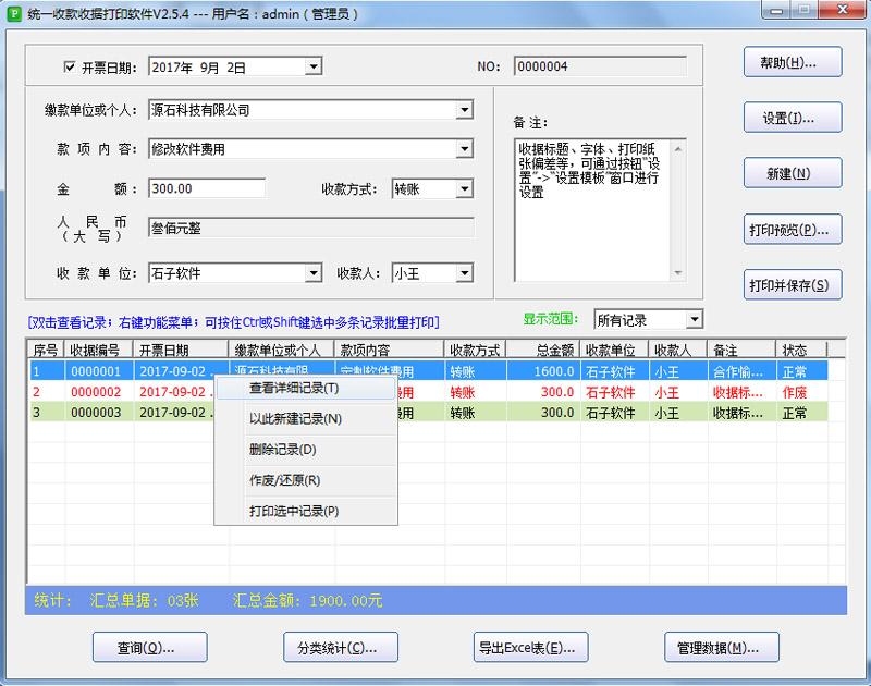 统一收款收据打印软件截图1