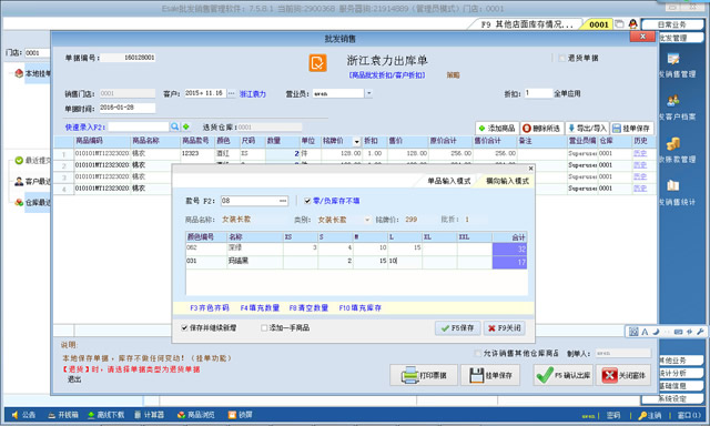 Esale服装管理系统(批发版)截图1