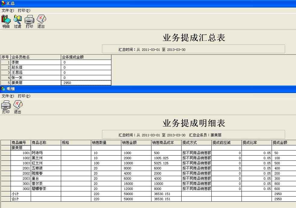 E8进销存客户管理软件截图1