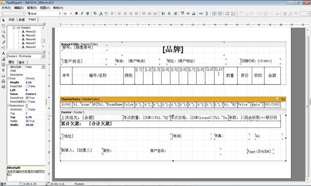 Esale服装管理系统(批发版)截图2