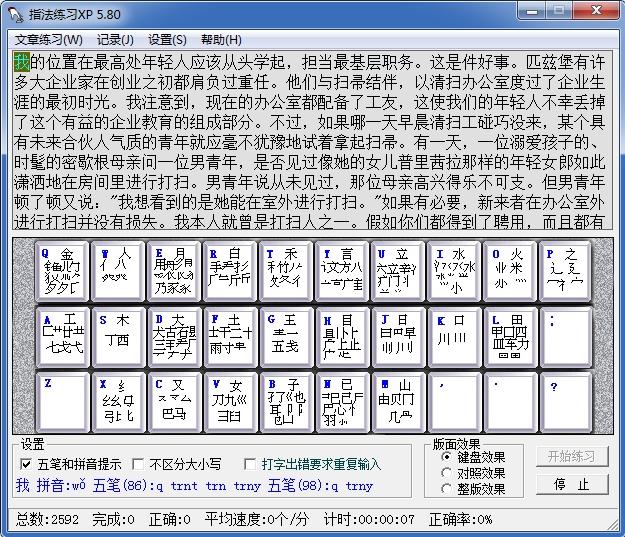指法练习XP截图2