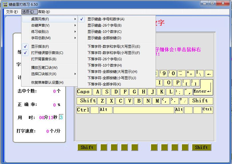 键盘盲打练习截图2