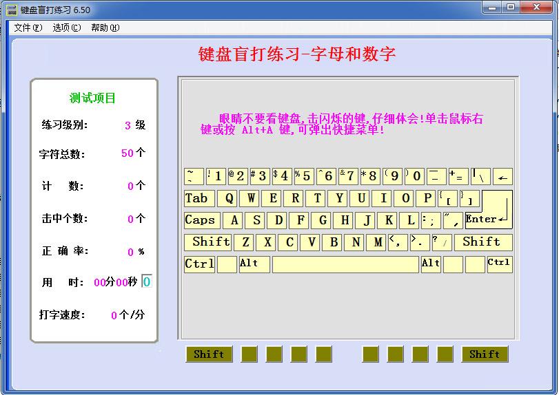 键盘盲打练习截图1
