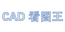 cad看�D王