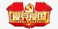 爱党爱国国产在线精品亚洲综合网专题